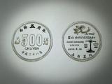 島爺さん五周年!500 OKUYEN硬貨
