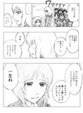 エリみほ21