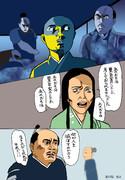Sanada Maru 第37回 信之