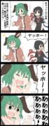 【四コマ】うっかり響子ちゃん