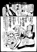 【艦これ】持病【ウォースパイト】