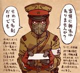 憲兵と密偵