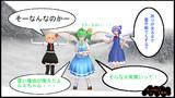 【東方MMD】雪山の三人