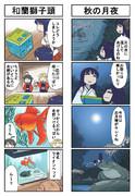 たけの子山城5-4