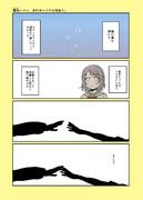 陽光ハニー #8 (1/2)「ヨーソロな気持ち」