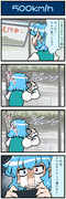 がんばれ小傘さん 2121