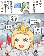 気象予報「台風18号」