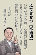 超訳・池上辞典3