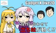 GadgetXLive2D/Ikalog連携 ゆかり、マキ素材入り