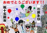 お誕生日&連載15周年おめでとうございます!!
