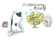 エラー猫とクソ花