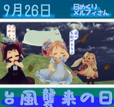 今日は台風襲来の日9/26【日めくりメルフィさん】
