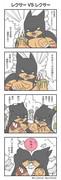 【Hearthstone】レクサー VS レクサー
