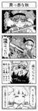東方よンコマ_128