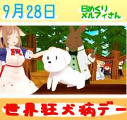 今日は世界狂犬病デーの日9/28【日めくりメルフィさん】