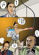 Sanada Maru 第38回 昌幸