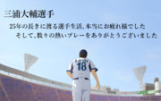 Mr.BAYSTARS 18