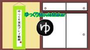 かけじく ゆっくりMovieMaker