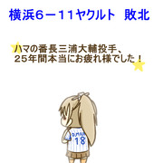 9月29日ヤクルト戦 三浦大輔現役最終登板試合