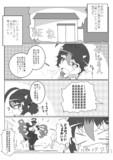 『新刊』正邪とぬえのひまつぶし『平成28年秋季例大祭』
