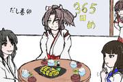 瑞鳳365料理365日め