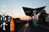 二階堂-小湊鉄道