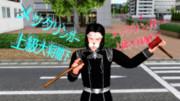 閣下のデビュー…コスプレ洗礼か!?(2016…1002…眼鏡の日v)