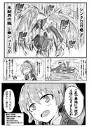 デュエリスト熊野 2- 15(WEB版)