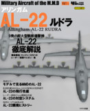 MMDの名機シリーズ「アリンガム AL-22 ルドラ」