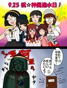 【大遅刻】9.25駆逐艦・神風進水日【祝☆ミ】