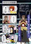 【Fate/MMD】そうへいの英霊【FGO4コマ】