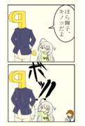 ○○コと輝子