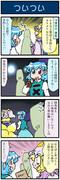 がんばれ小傘さん 2131