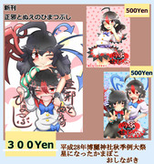平成28年博麗神社秋季例大祭おしながき