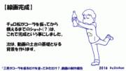 【おそ松さん】三男がコーラを振るだけ【ステップ線画GIF】