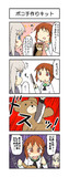 【ガルパン】ボコ手作りキット【安価4コマ漫画】
