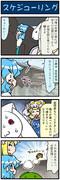がんばれ小傘さん 2133