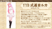 【登場人物紹介】YYB式巡音ルカ【#81】