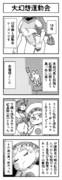 東方よンコマ_133