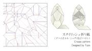 スタイリッシュ折り紙 展開図