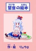 「第三回博霊神社秋季例大祭」慧音の絵本