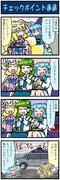 がんばれ小傘さん 2135