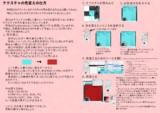テクスチャの色の変え方の一例