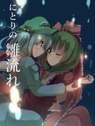 【紅楼夢12新刊】にとりの雛流れ