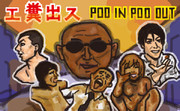 エ糞出ス/Poo In Poo Out