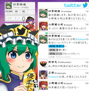 Twitter【映姫】