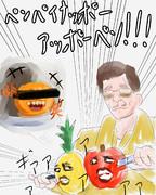 うざいオレンジ ~PPAP篇~
