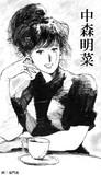 中森明菜 (1983)