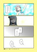 陽光ハニー #10 「ファーストステップ」