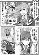 デュエリスト熊野 2- 16(WEB)